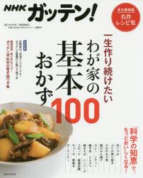 料理, その他 NHK!100