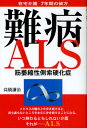 難病ALS筋萎縮性側索硬化症 在宅介護7年間の彼方