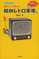 懐かしくて新しい昭和レトロ家電 増田健一コレクションの世界
