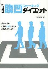 Dr.川村の腹凹(ハラペコ)ウォーキング・ダイエット 歩きながらお腹を凸凹させればみるみるや...