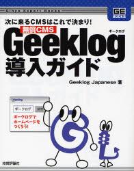 《送料無料》無償CMS Geeklog導入ガイド 次に来るCMSはこれで決まり!