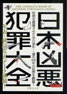 日本凶悪犯罪大全
