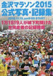 金沢マラソン2015公式写真・記録集 2015.11.15.am9:00 START 1万1819人が城下町駆けた全完走者の記録掲載