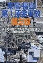 東電・福島第1原発事故備忘録 原子力利権とCO2地球温暖化説が日本を壊滅させた