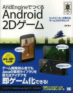 《送料無料》AndEngineでつくるAndroid 2Dゲーム ヒットメーカーが教えるゲームプログラミング