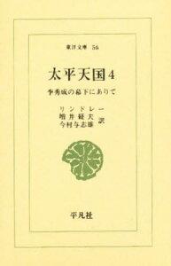 太平天国 李秀成の幕下にありて 4