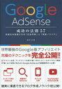Google AdSense成功の法則57 収益化を加速させる「広告対策」と「実践ノウハウ」