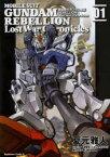 機動戦士ガンダム戦記REBELLION Lost War Chronicles 01