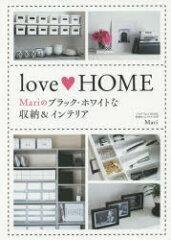 love・HOME Mariのブラック・ホワイトな収納&インテリア