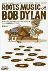 ボブ・ディランのルーツ・ミュージック ノーベル文学賞受賞の背景 鈴木カツの活字ラジオ