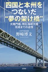 """四国と本州をつないだ""""夢の架け橋"""" 大鳴門橋、明石海峡大橋完成までの追憶"""