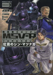 機動戦士ガンダムMSV-R 宇宙世紀英雄伝説 FABULOUS-T3 虹霓のシン・マツナガ