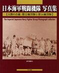 日本海軍戦闘機隊写真集 大陸の古豪、第12航空隊と第14航空隊