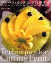 フルーツ・カッティングの技法書 各種フルーツのカット・盛り付け・選び方から、端材の活かし方、原価計算まで