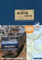 【書籍】 鉄道手帳 2018年版