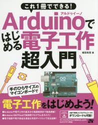 《送料無料》これ1冊でできる!Arduinoではじめる電子工作超入門 豊富なイラストで完全図解!