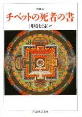 チベットの死者の書 原典訳