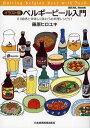 ベルギービール入門 イラスト版 81銘柄と美味しく味わうお料理レシピ51