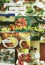 予約のとれない料理教室ライクライクキッチン「おいしい!」の作り方 like like kitchen Perfect Recipe Book