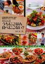 真ちゃんのうちにごはん食べにこない? 料理研究家・寺田真二郎の簡単おもてなしレシピ集
