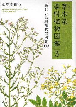 草木染染料植物図鑑 3 新装版