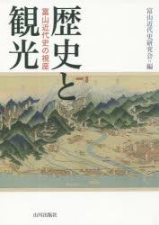 歴史と観光 富山近代史の視座