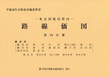 路線価図 東京国税局管内 平成26年分第10分冊 財産評価基準書