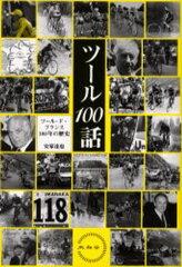 《送料無料》ツール100話 ツール・ド・フランス100年の歴史