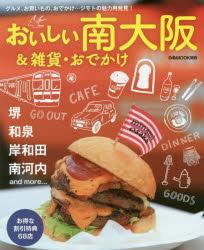 おいしい南大阪&雑貨・おでかけ グルメ、お買いもの、おでかけ…ジモトの魅力再発見!