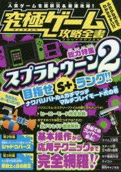 究極ゲーム攻略全書 総力特集スプラトゥーン2 目指せS+ランク!全モードを超研究&徹底攻略!!