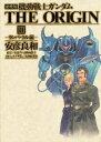 機動戦士ガンダムTHE ORIGIN 3 愛蔵版