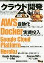 クラウド開発徹底攻略 AWS自動化|Docker|Google Cloud Platform|Heroku|BigQuery