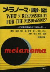 《送料無料》メラノーマ・誤診・訴訟 皮膚悪性腫瘍診断と訴訟の間に WHO'S RESPONSIBILITY FOR...