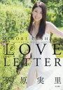 LOVE LETTER MINORI CHIHARA 10th ANNIVERSARY ARTIST BOOK