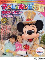 子どもと楽しむ!東京ディズニーリゾート 2013-2014