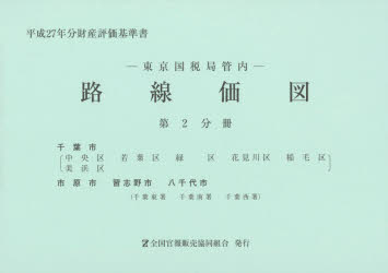 路線価図 東京国税局管内 平成27年分第2分冊 財産評価基準書
