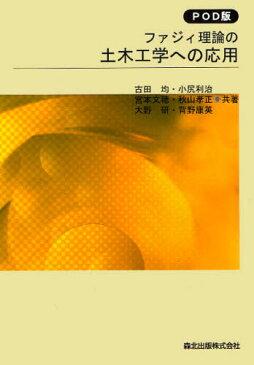 ファジィ理論の土木工学への応用 POD版