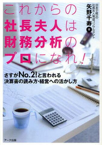 これからの社長夫人は財務分析のプロになれ! さすがNo.2!と言われる決算書の読み方・経営への活かし方