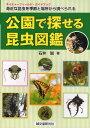 公園で探せる昆虫図鑑 身近な昆虫を季節と場所から調べられる ネイチャーフィールド・ガイドブック