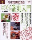 ぐるぐる王国 楽天市場店で買える「はじめての篆刻入門 方寸の世界に遊ぶ 週末の手習い 11」の画像です。価格は2,090円になります。