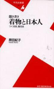 聞き書き着物と日本人 つくる技、着る技