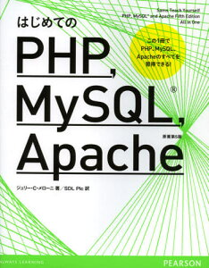 《送料無料》はじめてのPHP,MySQL,Apache この1冊で、PHP、MySQL、Apacheのすべてを習得できる!