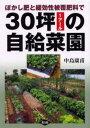 ぼかし肥と緩効性被覆肥料で30坪(1アール)の自給菜園