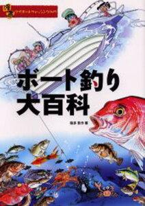 ボート釣り大百科 漫画マイボートフィッシング入門