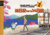 【書籍】 絵日記でめぐる34日間 列島縦断鉄道乗りつくしの旅JR20000km全線走破 秋編