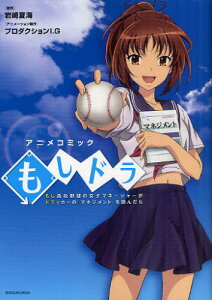 もしドラ もし高校野球の女子マネージャーがドラッカーの『マネジメント』を読んだら アニメコ...