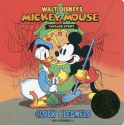 WALT DISNEY'S MICKEY MOUSE時計の掃除屋さん