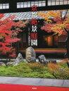 京都絶景庭園 名庭30を大判美麗写真で完全ガイド