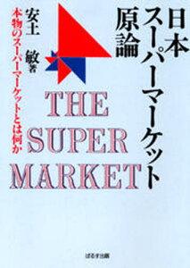 日本スーパーマーケット原論 本物のスーパーマーケットとは何か