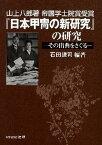 山上八郎著帝国学士院賞受賞『日本甲冑の新研究』の研究 その出典をさぐる